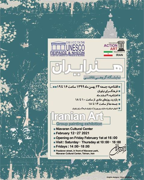 """Iranian Art"" Group Painting Exhibition"