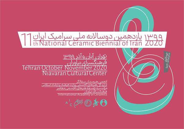 The 11th National Ceramic Biennale of Iran 2020